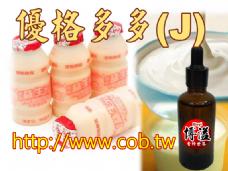 優格養樂多,可爾必思,酸奶香料香精(J)