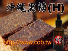 沖繩黑糖香料香精(H)