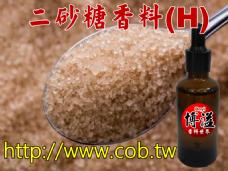 二砂糖香精香料(H)
