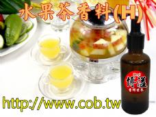 綜合水果茶香精香料(H)